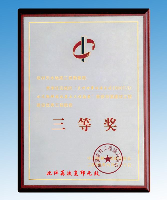 兰州甘草环保公司1000T/D水泥熟料技改岩土工程勘察 2012-11-27
