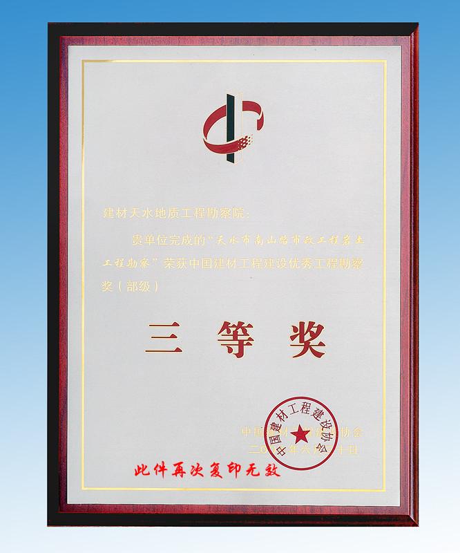 天水市南山路市政工程岩土工程勘察 2012-11-27