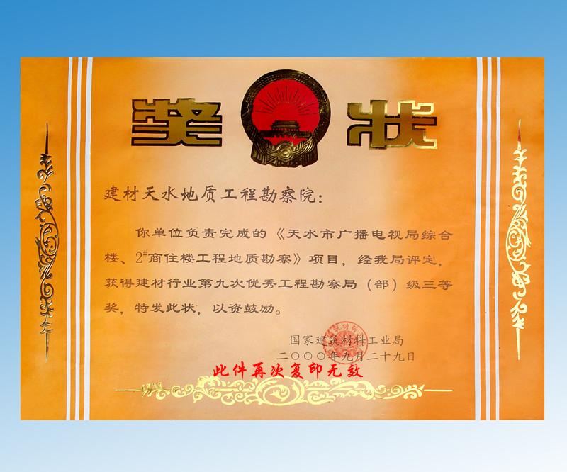 天水广播电视局综合楼场地岩土勘察 2012-11-27