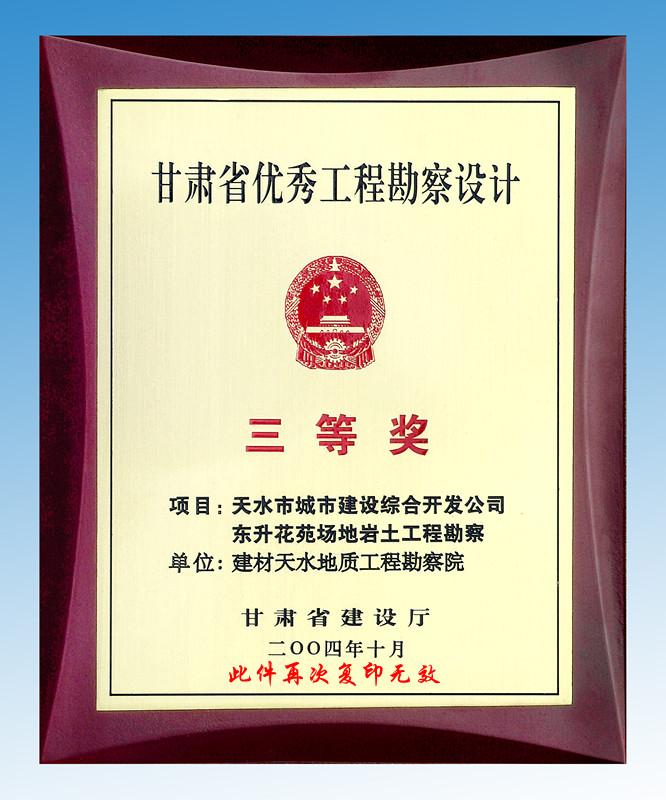东升花苑场地岩土工程勘察 2012-11-27