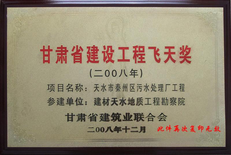 天水市秦州区污水处理厂工程勘察 2012-11-27